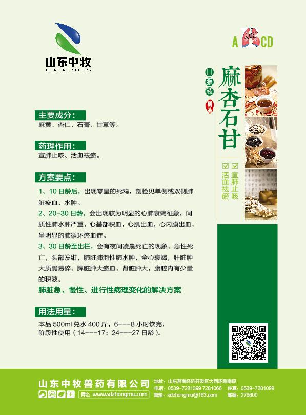 单页-210X285_麻杏石甘-反.jpg